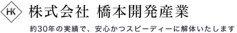 橋本開発産業